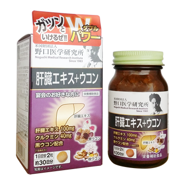 Liver Extract + Turmeric 60 tablets (Good for 30 days)|肝臓エキス+ウコン 60粒 30日分