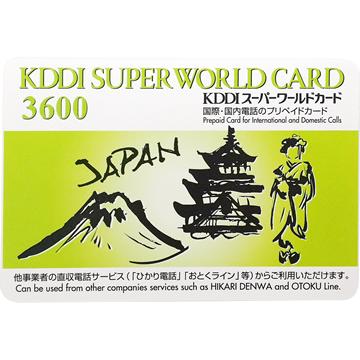 KDDI SUPER WORLD CARD 3600 5枚